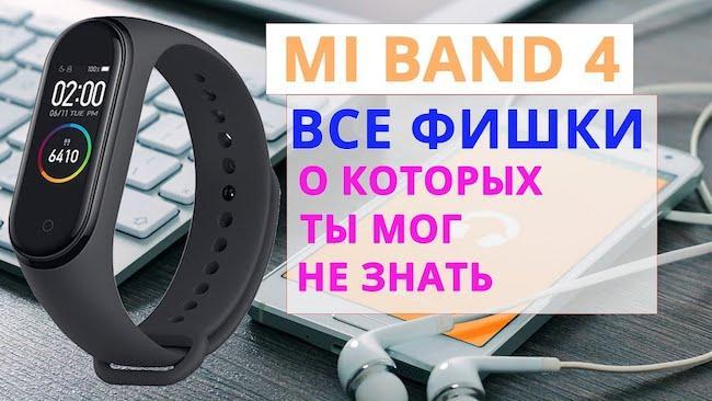 Секреты и скрытые функции Xiaomi Mi Band 4