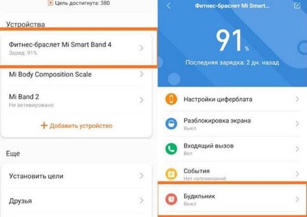 Инструкция Xiaomi Mi Band 4 на русском