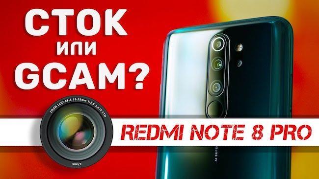 Google Camera на Xiaomi Redmi Note 8 Pro