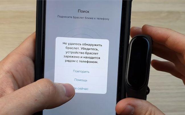 Mi Band 4: подключение к телефону на Андроид и на IOS