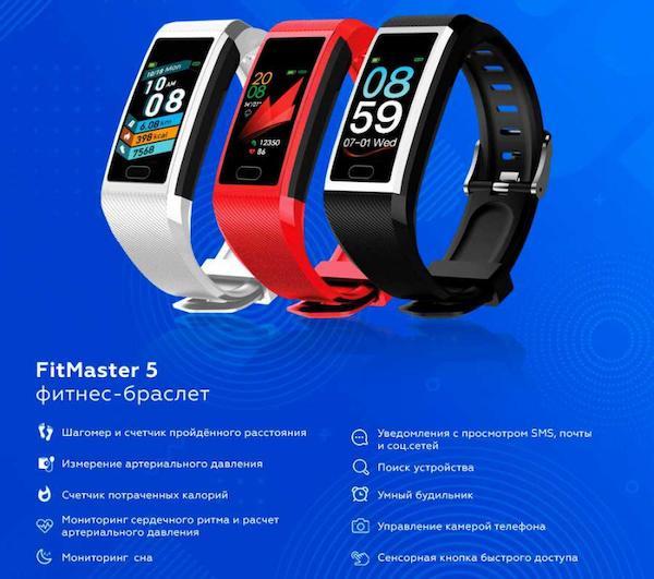 Фитнес-браслет Smarterra Fitmaster 5 с измерением пульса и давления