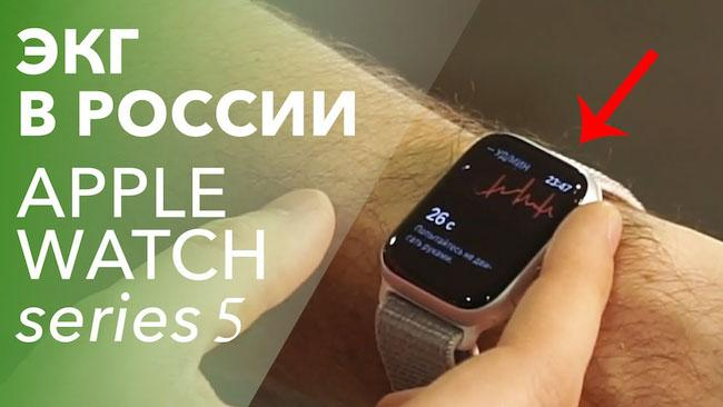 Как включить ЭКГ на Apple Watch 5