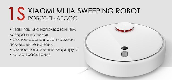 Обзор Xiaomi Mijia Sweeping Robot 1S