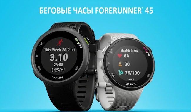 Обзор беговых часов Garmin FORERUNNER 45 - инструкция, характеристики, функционал