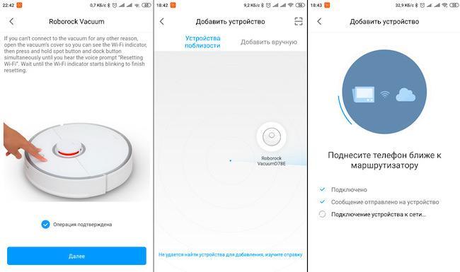 Как настроить робот пылесос Xiaomi через приложение