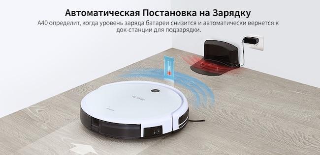 Робот-пылесос ILIFE A40 с функцией глубокой чистки ковров