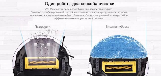 iLife V7s Plus: робот-пылесос с функцией влажной и сухой уборки