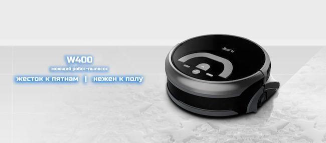 Моющий робот-пылесос iLife W400