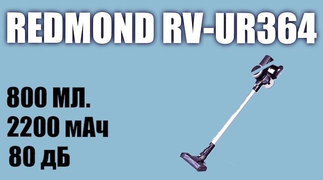 Обзор беспроводного вертикального пылесоса Redmond RV UR364