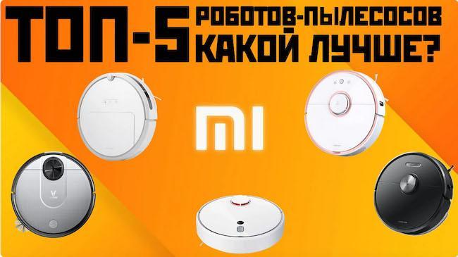 Роботы-пылесосы Xiaomi - Рейтинг 2020