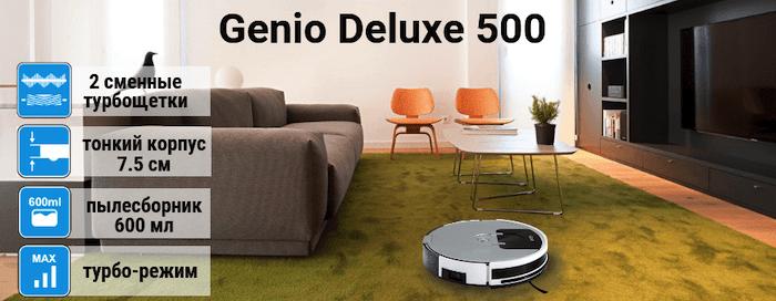Обзор Genio Deluxe 500 - Робот-пылесос с влажной уборки