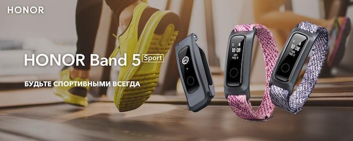 Умный браслет Honor Band 5 Sport для любителей бега и баскетбола
