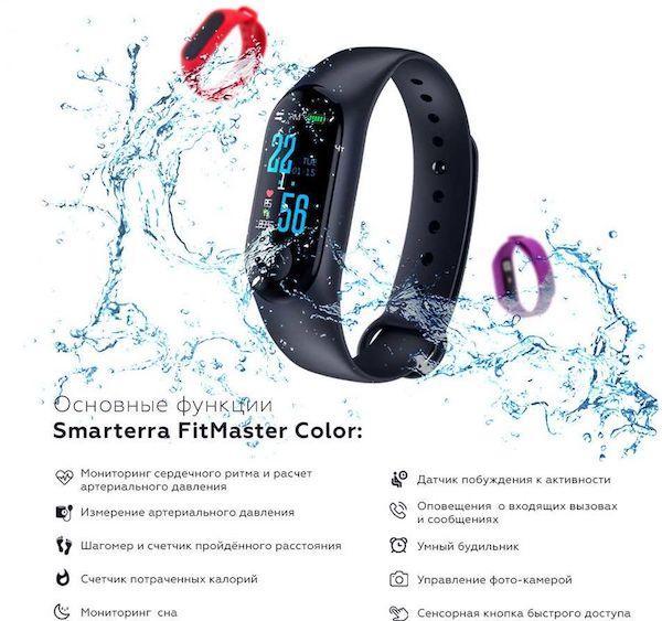 Обзор Фитнес браслета Smarterra Fitmaster Color