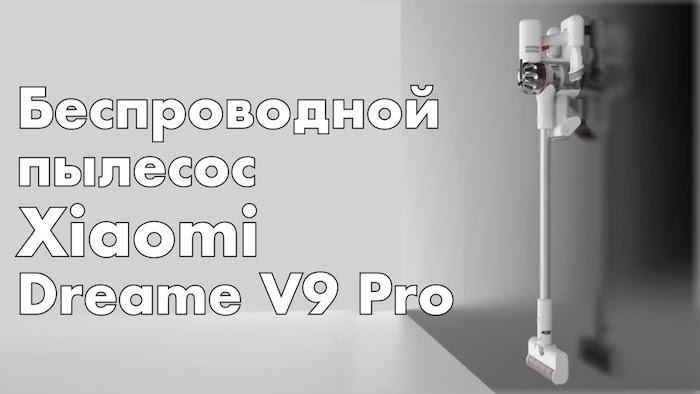 Беспроводной пылесос Xiaomi Dreame V9 pro Vacuum Cleaner - обзор и сравнение с V9
