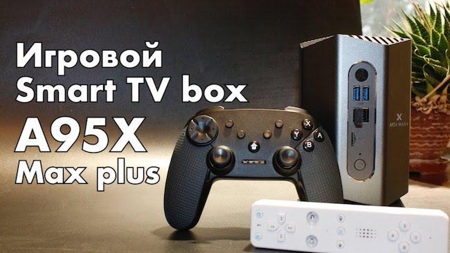 Рейтинг лучших смарт-приставок андроид тв - Выбираем лучший TV Box