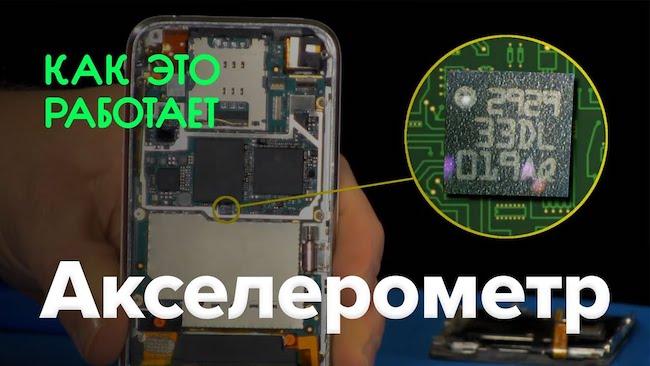 Акселерометр в телефоне - как работает и для чего нужен датчик
