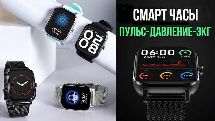 Смарт-часы с ЭКГ: Топ умных фитнес браслетов с электрокардиографией