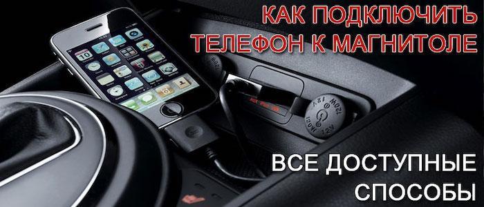 Как подключить телефон к магнитоле в машине - все способы