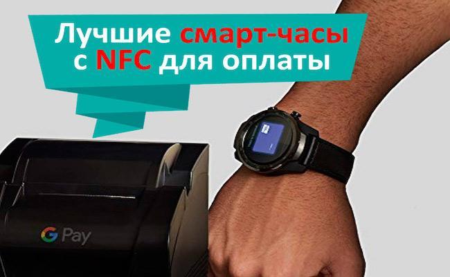 Лучшие фитнес-браслеты с бесконтактной оплатой NFC
