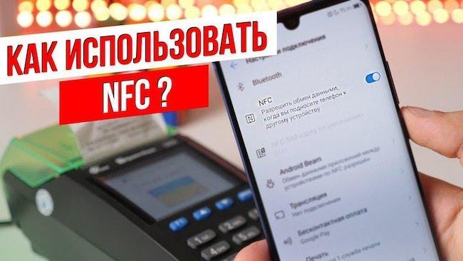 Как настроить NFC на телефоне: подробная пошаговая инструкция