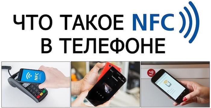 Если в телефоне нет NFC что делать и как оплачивать - инструкция