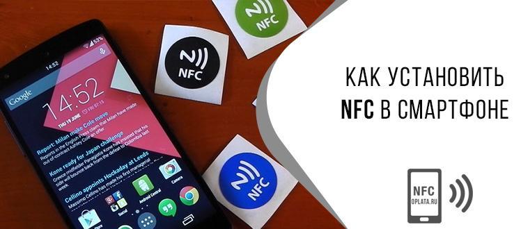 Как добавить NFC в телефон без NFC: как платить смартфоном без поддержки технологии и что делать, если нет модуля НФС и отсутствует чип