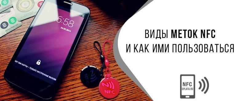 Метки NFC: зачем нужны и как использовать для оплаты, как скопировать метку и нужен ли программатор, чтобы запрограммировать метку