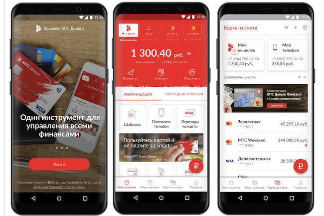 Мобильный банк МТС — подключение и возможности