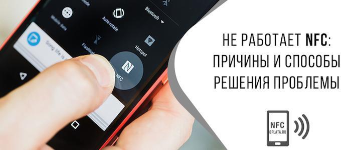 NFC не работает: почему перестал действовать модуль НФС на телефоне
