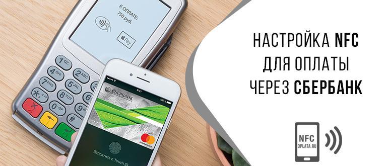 Как настроить NFC для оплаты картой Сбербанка с телефона