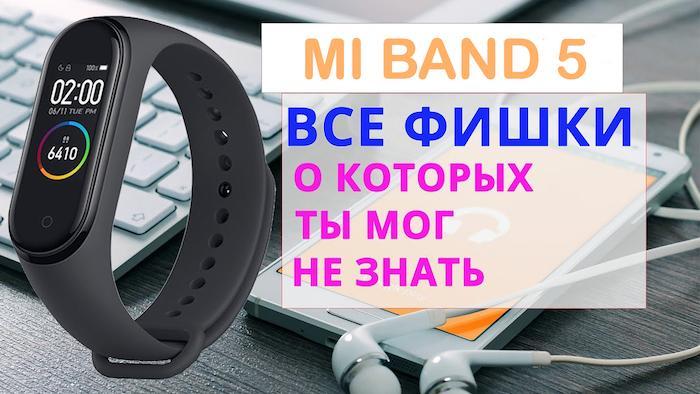 Фишки и полезные секреты Xiaomi Mi Band 5