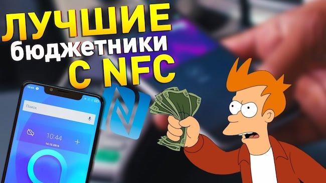 Подборка лучших смартфонов с NFC до 10000 рублей - Топ бюджетных смартфонов с NFC
