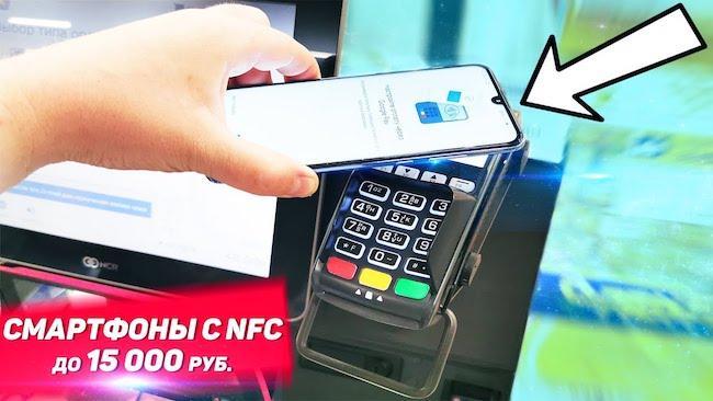 Лучшие смартфоны с NFC до 15000 рублей