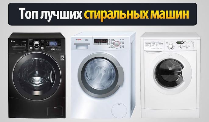 Стиральная машина какой фирмы лучше: как выбрать хорошую стиралку