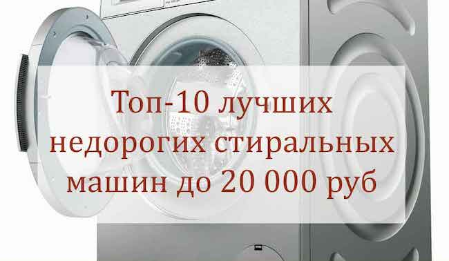 ТОП-10 стиральных машин до 20000 руб