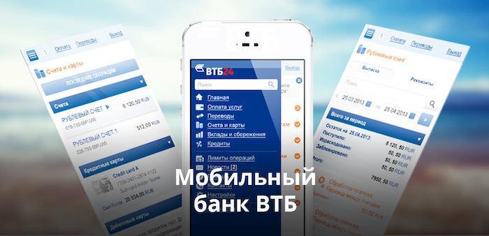 Как самостоятельно подключить мобильный банк от ВТБ