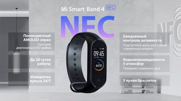 Как платить Xiaomi Mi Band 4 с NFC и не потерять деньги