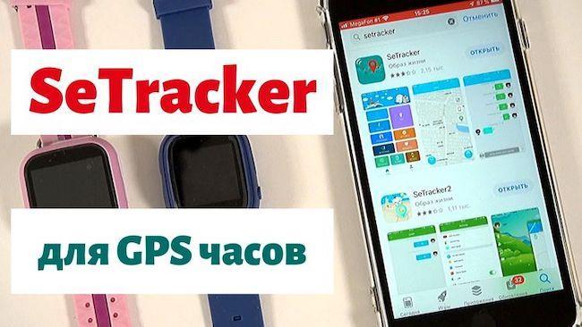 Ошибка в приложении SeTracker «Часы не подключены»