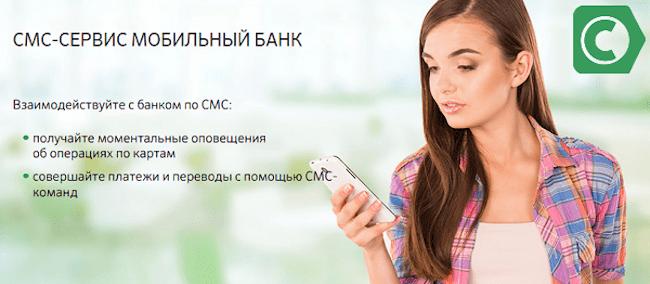 Как подключить смс-оповещение на карту Сбербанка через телефон, банкомат или Интернет