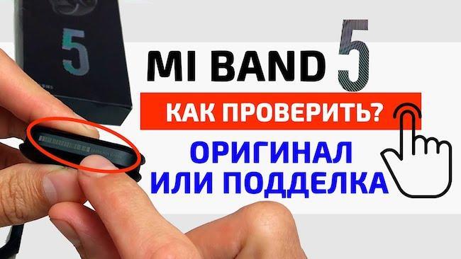 Xiaomi Mi Band 5: как проверить фитнес-браслет Xiaomi на оригинальность