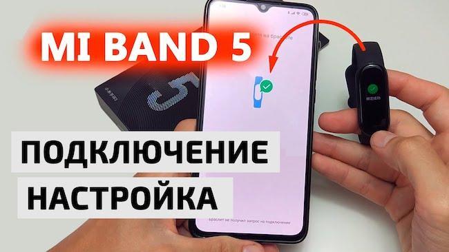 Как подключить Mi Band к телефону. Xiaomi Mi Band: инструкция на русском языке