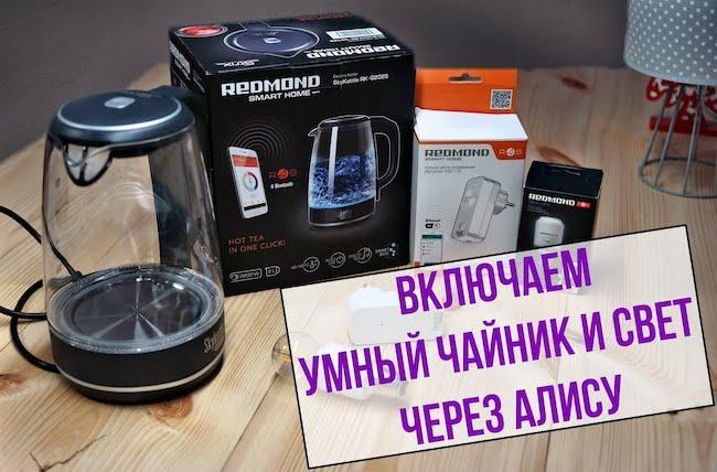 Обзор умного чайника с Алисой: Умный дом от Яндекса под управлением Алисы