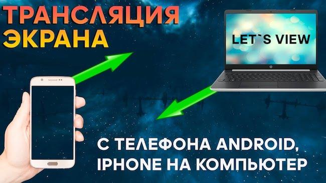 Передача экрана телефона на компьютер, или как управлять Андроидом с ПК
