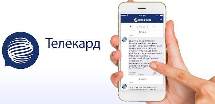 Как подключить «Телекард» Газпромбанк, зарегистрироваться через телефон - пошаговая интрукция