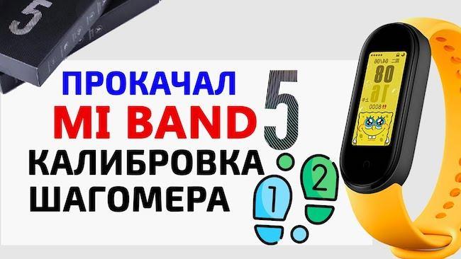 Mi band 5 неправильно считает шаги: Что делать, как откалибровать Mi Band 5