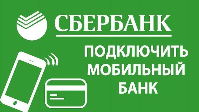 Подключить Мобильный банк в Сбербанке - Что за услуга «Мобильный банк» и как её правильно подключить, основные SMS-команды