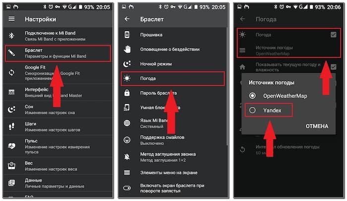 Погода в Xiaomi Mi band 4 и 5: как настроить, посмотреть текущий прогноз и обновить