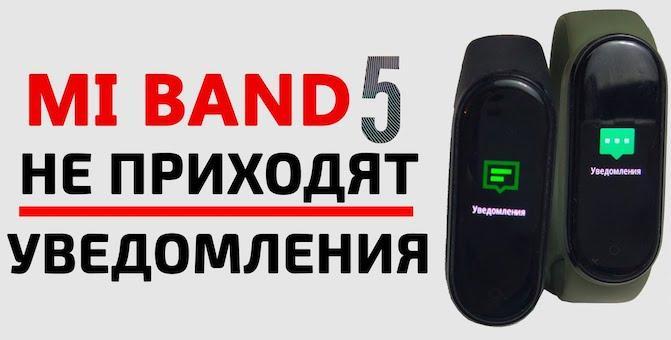 Уведомления в Mi band 5: настраиваем по шагам на Android и iOS