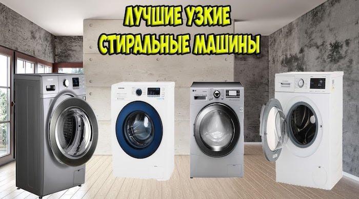 Узкие стиральные машины: критерии выбора, ТОП лучших моделей