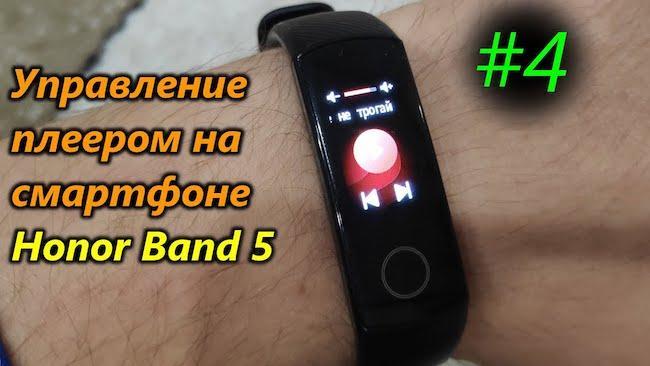Заставляем Xiaomi Mi Band управлять плеером на смартфоне, управление музыкой